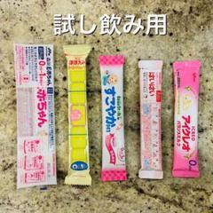 """Thumbnail of """"【飲み比べ用】ベビーミルク5種"""""""