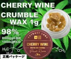 "Thumbnail of ""高濃度98% CHERRY WINE CBD ワックス 1.0g ①"""