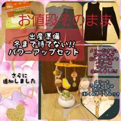 "Thumbnail of ""ベビー用 メリー  おくるみ マタニティー 授乳服 おまとめセット"""