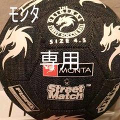 "Thumbnail of ""montaデニムボール"""