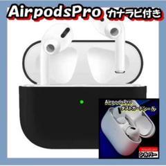 "Thumbnail of ""AirPods Proケース エアポッズ イヤホンケース ダストガードシール付き"""