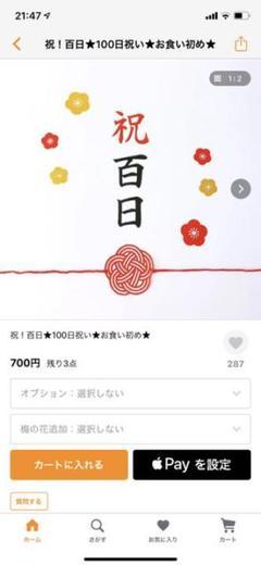 "Thumbnail of ""100日の飾り"""