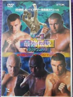 "Thumbnail of ""k-1 最強伝説 1993~2000 ベストマッチ20 格闘技DVD"""