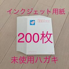 """Thumbnail of """"官製はがき ハガキ 63円ハガキ"""""""