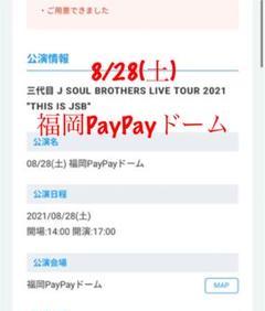"Thumbnail of ""三代目 JSB チケット"""