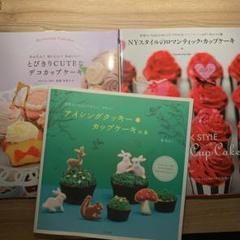 "Thumbnail of ""カップケーキレシピ本 3冊セット"""