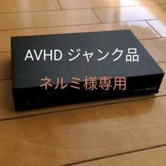 "Thumbnail of ""I・O DATA AVHD-U1.5Q  ジャンク品"""