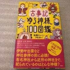 "Thumbnail of ""古事記ゆる神様100図鑑"""