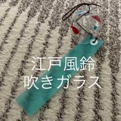 "Thumbnail of ""江戸風鈴 吹きガラス 金魚 日本製"""