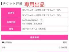 "Thumbnail of ""6/20 笑ってムゲンダイ チケット"""