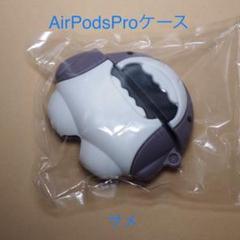 """Thumbnail of """"AirPodsProケース サメ  カラビナ付き"""""""