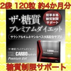 "Thumbnail of ""ザ糖質プレミアムダイエット ザ・カーボハイドレートプレミアム ダイエット 2袋"""