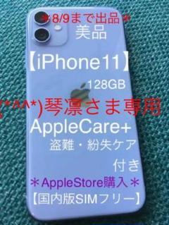 "Thumbnail of ""iPhone11  【128GB】SIMフリー AppleCare+補償"""