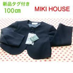 "Thumbnail of ""ミキハウス MIKI HOUSE 新品タグ付き 100㎝ ボレロ"""