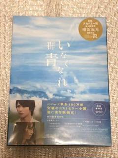 "Thumbnail of ""横浜流星 飯豊まりえ いなくなれ、群青 DVD"""
