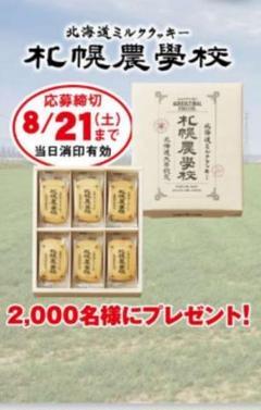 "Thumbnail of ""懸賞 応募⭐"""