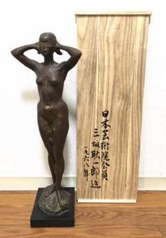 """Thumbnail of """"三坂 耿一郎 (みさか こういちろう) 裸婦像 共箱 ブロンズ像"""""""