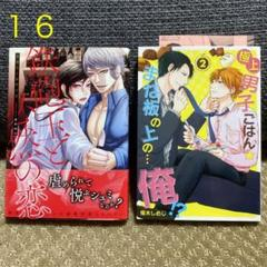 "Thumbnail of ""【BL16】1冊400円〜/2冊588円"""