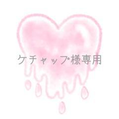 "Thumbnail of ""☆ケチャップ様専用☆"""