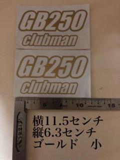 "Thumbnail of ""ホンダGB 250クラブマンステッカー 小 ゴールド"""