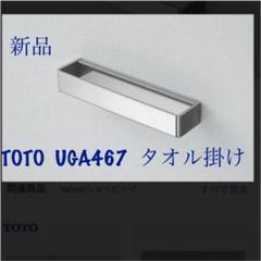 "Thumbnail of ""新品 TOTO UGA467 タオル掛け"""