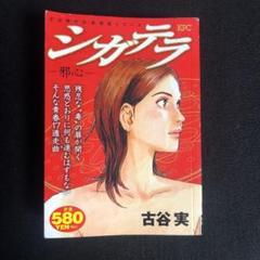 """Thumbnail of """"シガテラ : 邪心"""""""
