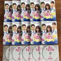 "Thumbnail of ""恋するレモネード 1巻〜10巻 DVD 全巻セット"""