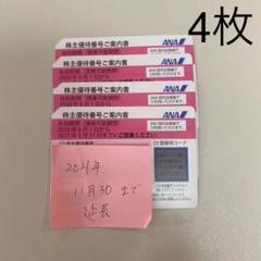 "Thumbnail of ""ANA 株主優待券"""
