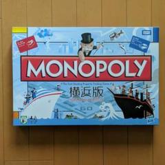 """Thumbnail of """"横浜版モノポリー ボードゲーム"""""""