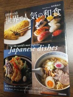 """Thumbnail of """"英訳つき 世界で人気の和食"""""""