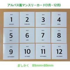 "Thumbnail of ""アルバス風 マンスリーカード ましかく"""