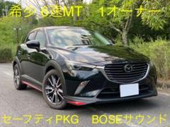 "Thumbnail of ""★全込み価格★希少 マツダ CX-3 XDプロアクティブ 6速MT 1オーナー"""