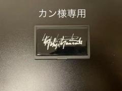 "Thumbnail of ""【非売品】Yoji Yamamoto ヨウジヤマモト 名刺入れ 名刺ケース"""