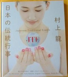 "Thumbnail of ""外国人への説明にピッタリ「日本の伝統行事&童謡」こんな本が欲しかった!"""