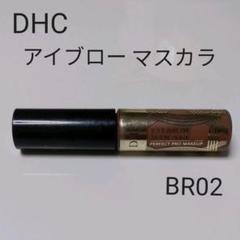 """Thumbnail of """"DHC アイブローマスカラ"""""""