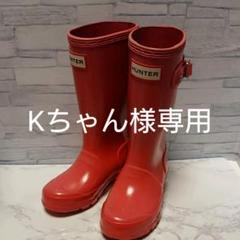 """Thumbnail of """"HUNTER ハンター 長靴 レインブーツ 17㎝ UK10 赤 レッド キッズ"""""""