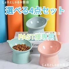 "Thumbnail of ""猫犬 フードボウル ペット用食器 おやつ大容量 餌入れ 水やり 猫耳 4個 餌皿"""