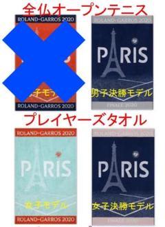 """Thumbnail of """"全仏オープンテニス 2020年 プレイヤーズタオル 3個セット"""""""