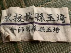 "Thumbnail of ""埼玉県救援隊 腕章"""