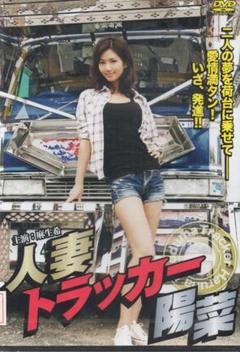 "Thumbnail of ""人妻トラッカー陽菜(主演:麻生希)/DKIS-9616[新品DVD]"""