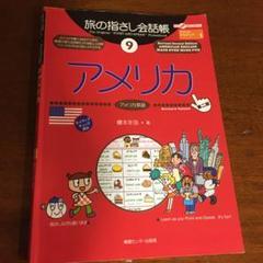 """Thumbnail of """"旅の指さし会話帳 9 アメリカ"""""""