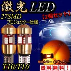 """Thumbnail of """"橙 27SMD プロジェクターレンズ LEDポジション球 ウエッジ球 アルミ"""""""
