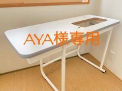 "Thumbnail of ""AYA様専用・シュプール専用テーブル"""