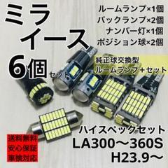 """Thumbnail of """"ダイハツ ミライース 爆光仕様 T10 LED  ルームランプ 6個セット"""""""
