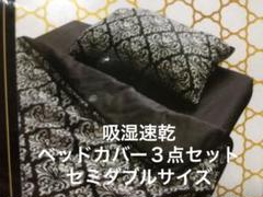"Thumbnail of ""ベッドカバー3点セット(掛布団•敷布団•枕)"""