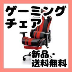 "Thumbnail of ""ゲーミングチェア レッド ハイバック オフィスチェア 腰痛対策"""