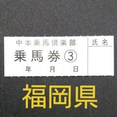"Thumbnail of ""中本乗馬倶楽部 騎乗チケット"""