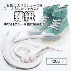 "Thumbnail of ""値下げ★平紐 靴ひも 120cm ホワイト"""