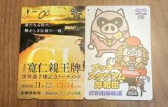 """Thumbnail of """"お値下げ 送料無料 未使用 クオカード 1,000円分(500円2枚) 競輪"""""""