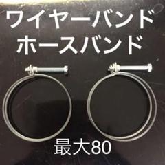 """Thumbnail of """"ワイヤーバンド  80Φ 2個セット ホースバンド"""""""